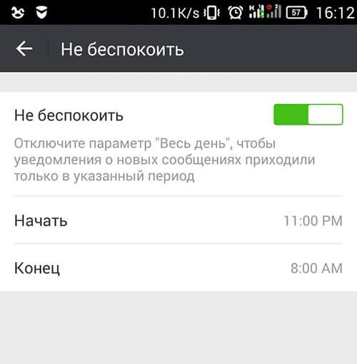 Настройки уведомления в WeChat