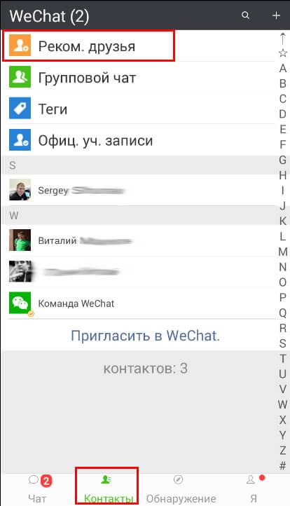 Окно контактов в WeChat