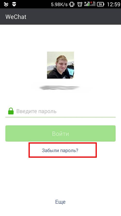 Форма авторизации в WeChat