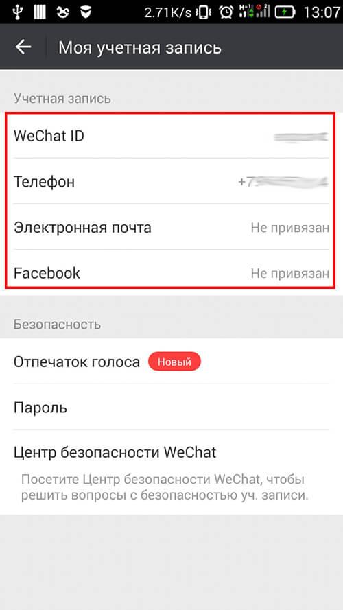 Настройки учетной записи WeChat