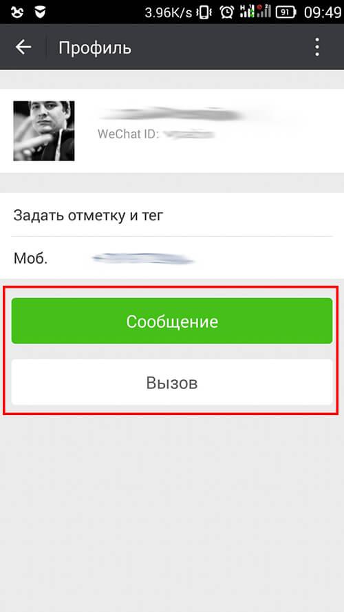 Профиль контакта в WeChat