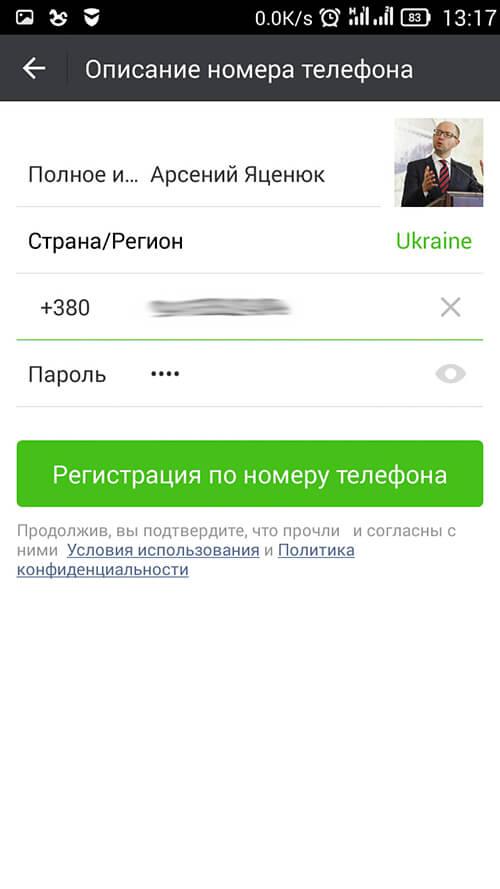 Ввод номера телефона при регистрации