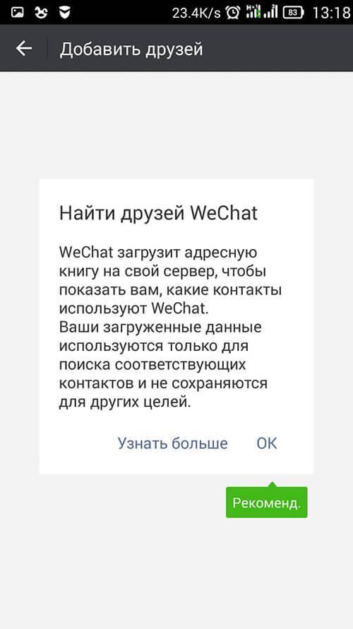 Поиск друзей в WeChat