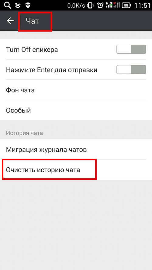 Настройки мессенджера WeChat